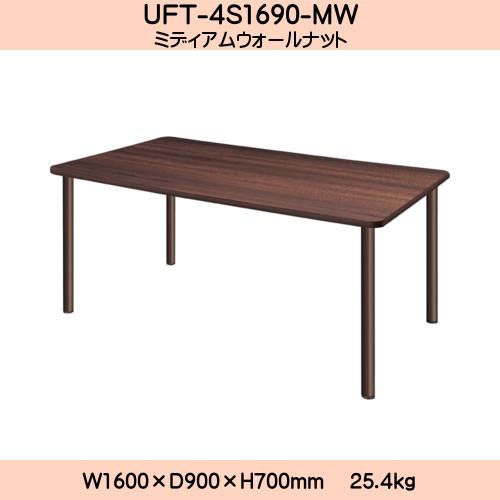 【エントリーでポイントさらに5倍】UD Table スタンダードテーブル 【TAC】 UFT-4S1690-MW 脚:φ50.8×4本
