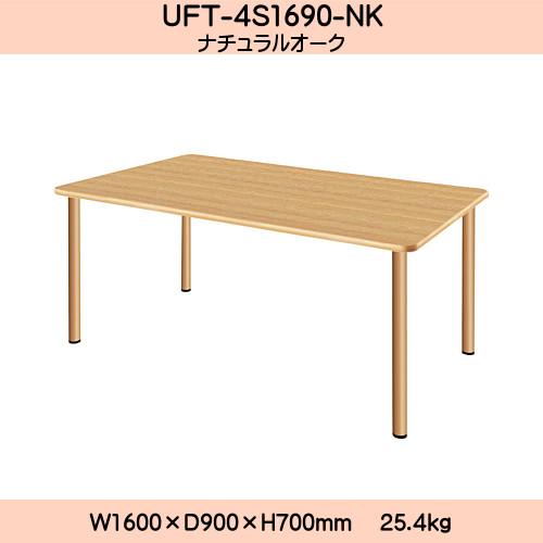 【エントリーでポイントさらに5倍】UD Table スタンダードテーブル 【TAC】 UFT-4S1690-NK 脚:φ50.8×4本