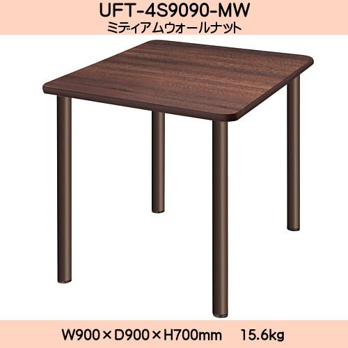 ★エントリーでポイント10倍 !★ UD Table スタンダードテーブル 【TAC】 UFT-4S9090-MW 脚:φ50.8×4本