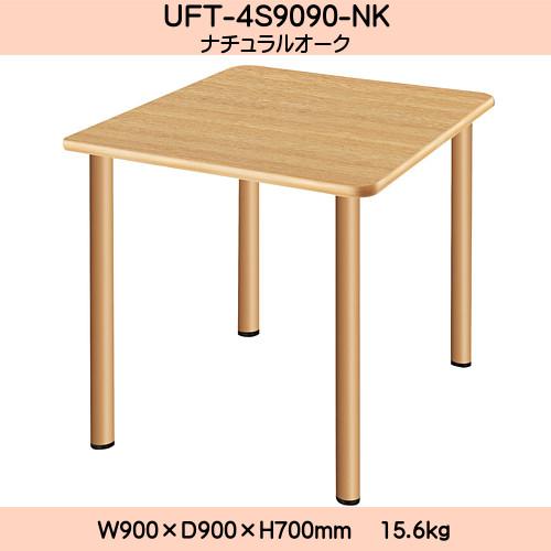 ★エントリーでポイント10倍 !★ UD Table スタンダードテーブル 【TAC】 UFT-4S9090-NK 脚:φ50.8×4本