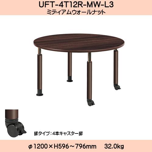 ★エントリーでポイント10倍 !★ UD Table 昇降式テーブル 【TAC】 UFT-4T12R-MW-L3 脚:φ60.0×4本