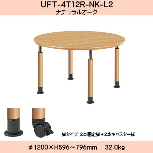 【エントリーでポイントさらに5倍】UD Table 昇降式テーブル 【TAC】 UFT-4T12R-NK-L2 脚:φ60.0×4本