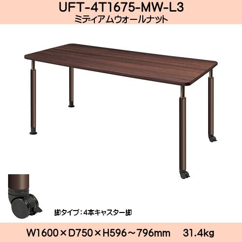 ★エントリーでポイント10倍 !★ UD Table 昇降式テーブル 【TAC】 UFT-4T1675-MW-L3 脚:φ60.0×4本