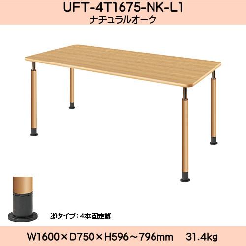 【エントリーでポイントさらに5倍】UD Table 昇降式テーブル 【TAC】 UFT-4T1675-NK-L1 脚:φ60.0×4本