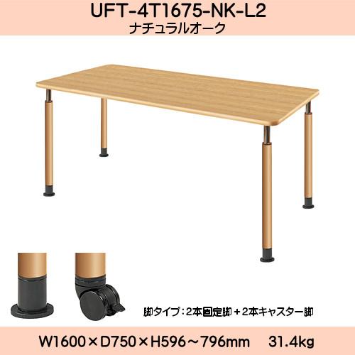 ★エントリーでポイント10倍 !★ UD Table 昇降式テーブル 【TAC】 UFT-4T1675-NK-L2 脚:φ60.0×4本
