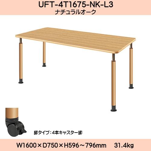 【エントリーでポイントさらに5倍】UD Table 昇降式テーブル 【TAC】 UFT-4T1675-NK-L3 脚:φ60.0×4本