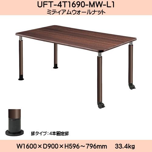【エントリーでポイントさらに5倍】UD Table 昇降式テーブル 【TAC】 UFT-4T1690-MW-L1 脚:φ60.0×4本
