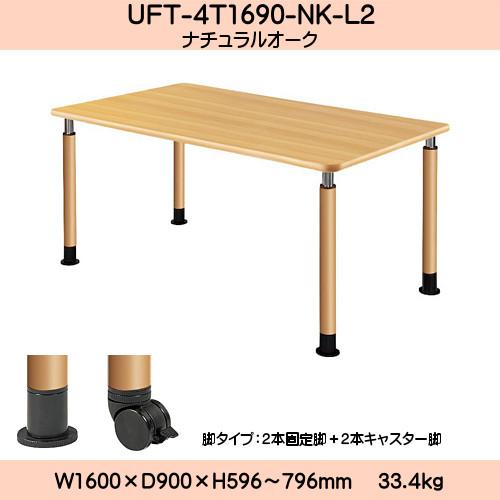 ★エントリーでポイント10倍 !★ UD Table 昇降式テーブル 【TAC】 UFT-4T1690-NK-L2 脚:φ60.0×4本