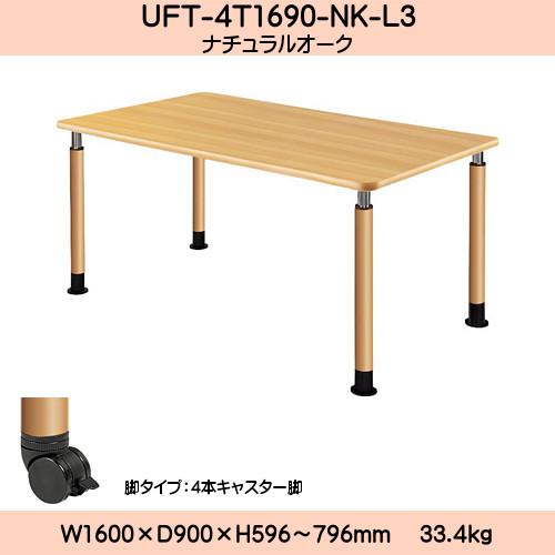 ★エントリーでポイント10倍 !★ UD Table 昇降式テーブル 【TAC】 UFT-4T1690-NK-L3 脚:φ60.0×4本