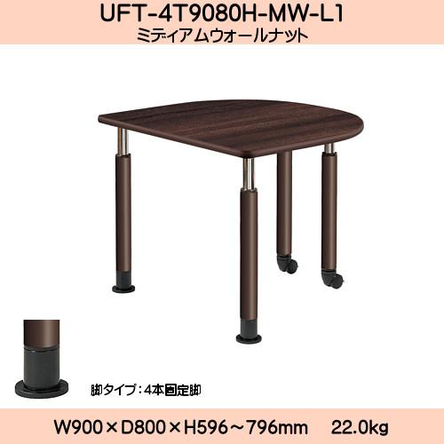 ★エントリーでポイント10倍 !★ UD Table 昇降式テーブル 【TAC】 UFT-4T9080H-MW-L1 脚:φ60.0×4本
