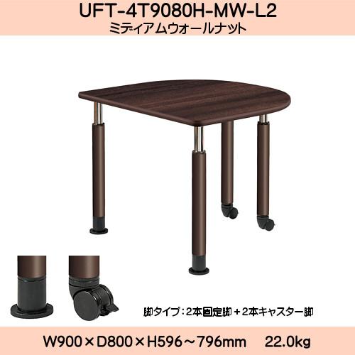 【エントリーでポイントさらに5倍】UD Table 昇降式テーブル 【TAC】 UFT-4T9080H-MW-L2 脚:φ60.0×4本