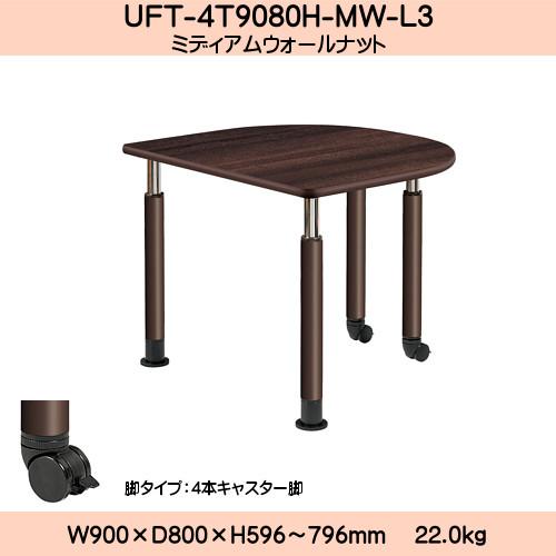 【エントリーでポイントさらに5倍】UD Table 昇降式テーブル 【TAC】 UFT-4T9080H-MW-L3 脚:φ60.0×4本