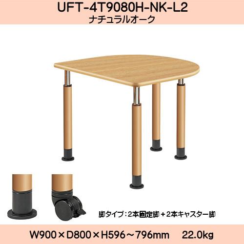 ★エントリーでポイント10倍 !★ UD Table 昇降式テーブル 【TAC】 UFT-4T9080H-NK-L2 脚:φ60.0×4本