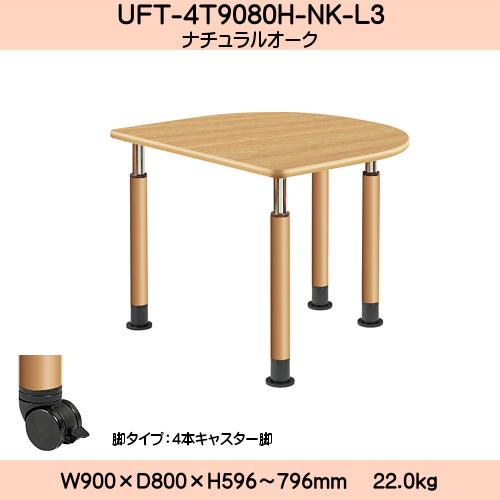 ★エントリーでポイント10倍 !★ UD Table 昇降式テーブル 【TAC】 UFT-4T9080H-NK-L3 脚:φ60.0×4本