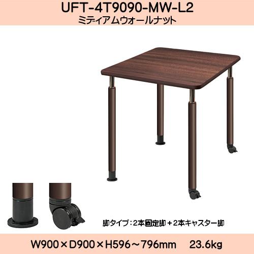 【エントリーでポイントさらに5倍】UD Table 昇降式テーブル 【TAC】 UFT-4T9090-MW-L2 脚:φ60.0×4本