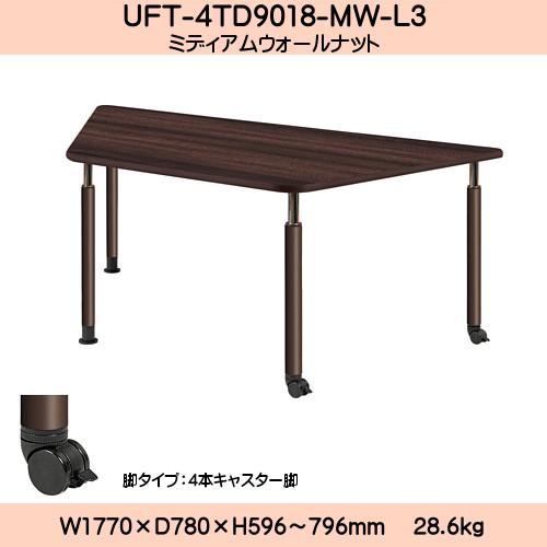 ★エントリーでポイント10倍 !★ UD Table 昇降式テーブル 【TAC】 UFT-4TD9018-MW-L3 脚:φ60.0×4本