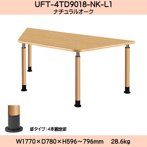★エントリーでポイント10倍 !★ UD Table 昇降式テーブル 【TAC】 UFT-4TD9018-NK-L1 脚:φ60.0×4本