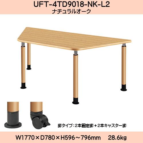 ★エントリーでポイント10倍 !★ UD Table 昇降式テーブル 【TAC】 UFT-4TD9018-NK-L2 脚:φ60.0×4本