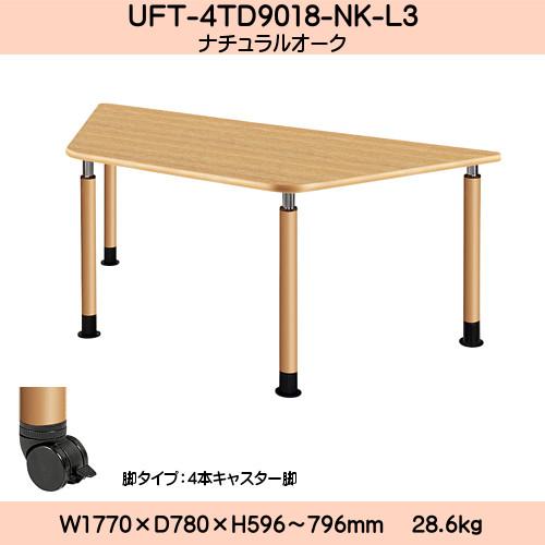 【エントリーでポイントさらに5倍】UD Table 昇降式テーブル 【TAC】 UFT-4TD9018-NK-L3 脚:φ60.0×4本