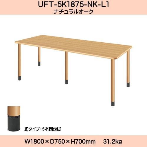 【エントリーでポイントさらに5倍】UD Table スタンダードテーブル (継ぎ足し脚付) 【TAC】 UFT-5K1875-NK-L1 脚:φ60.0×5本
