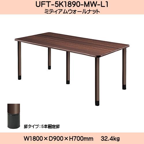 【エントリーでポイントさらに5倍】UD Table スタンダードテーブル (継ぎ足し脚付) 【TAC】 UFT-5K1890-MW-L1 脚:φ60.0×5本