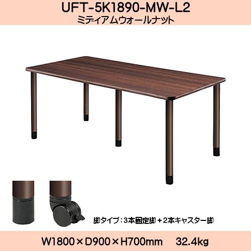 【エントリーでポイントさらに5倍】UD Table スタンダードテーブル (継ぎ足し脚付) 【TAC】 UFT-5K1890-MW-L2 脚:φ60.0×5本