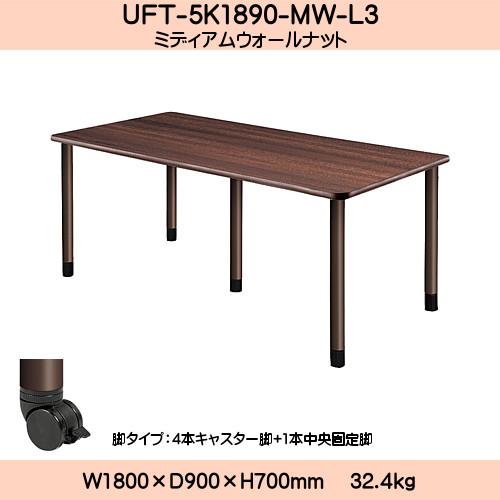 ★エントリーでポイント10倍 !★ UD Table スタンダードテーブル (継ぎ足し脚付) 【TAC】 UFT-5K1890-MW-L3 脚:φ60.0×5本