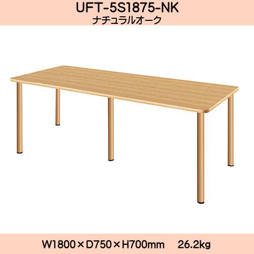 【エントリーでポイントさらに5倍】UD Table スタンダードテーブル 【TAC】 UFT-5S1875-NK 脚:φ50.8×5本