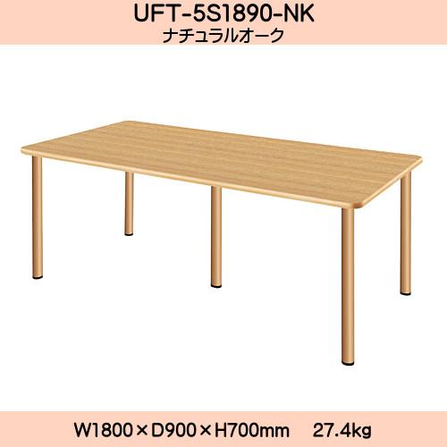 ★エントリーでポイント10倍 !★ UD Table スタンダードテーブル 【TAC】 UFT-5S1890-NK 脚:φ50.8×5本