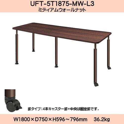 【エントリーでポイントさらに5倍】UD Table 昇降式テーブル 【TAC】 UFT-5K1875-MW-L3 脚:φ60.0×5本