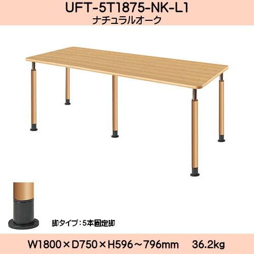 【エントリーでポイントさらに5倍】UD Table 昇降式テーブル 【TAC】 UFT-5K1875-NK-L1 脚:φ60.0×5本
