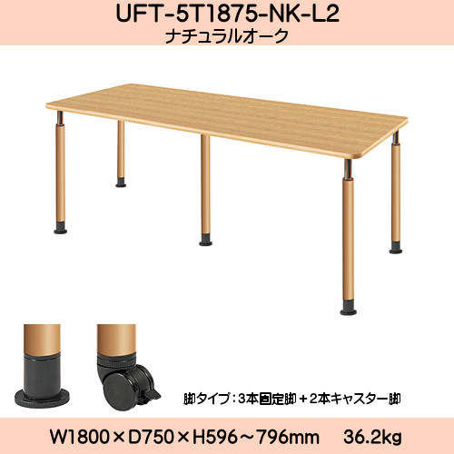 【エントリーでポイントさらに5倍】UD Table 昇降式テーブル 【TAC】 UFT-5K1875-NK-L2 脚:φ60.0×5本