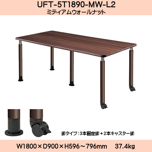 【エントリーでポイントさらに5倍】UD Table 昇降式テーブル 【TAC】 UFT-5K1890-MW-L2 脚:φ60.0×5本