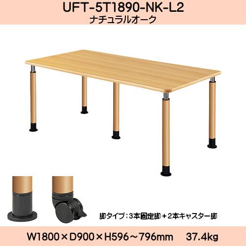 【エントリーでポイントさらに5倍】UD Table 昇降式テーブル 【TAC】 UFT-5K1890-NK-L2 脚:φ60.0×5本