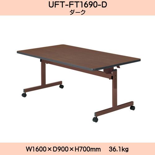 【エントリーでポイントさらに5倍】UD Table フラップテーブル 【TAC】 UFT-FT1690-D 天板跳ね上げ式