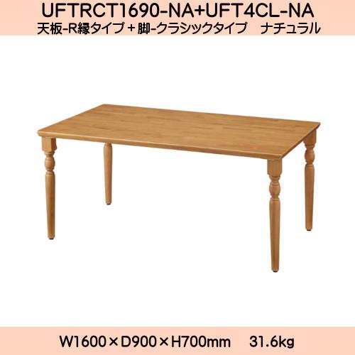 【エントリーでポイントさらに5倍】UD Table 天然木テーブル(R縁) 【TAC】 UFTRCT1690-4CL-NA 脚:クラシックタイプ