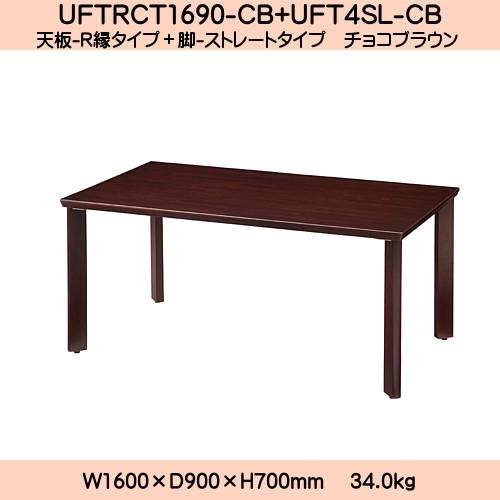 【エントリーでポイントさらに5倍】UD Table 天然木テーブル(R縁) 【TAC】 UFTRCT1690-4SL-CB 脚:ストレートタイプ