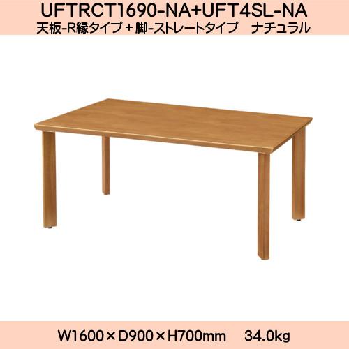 【エントリーでポイントさらに5倍】UD Table 天然木テーブル(R縁) 【TAC】 UFTRCT1690-4SL-NA 脚:ストレートタイプ