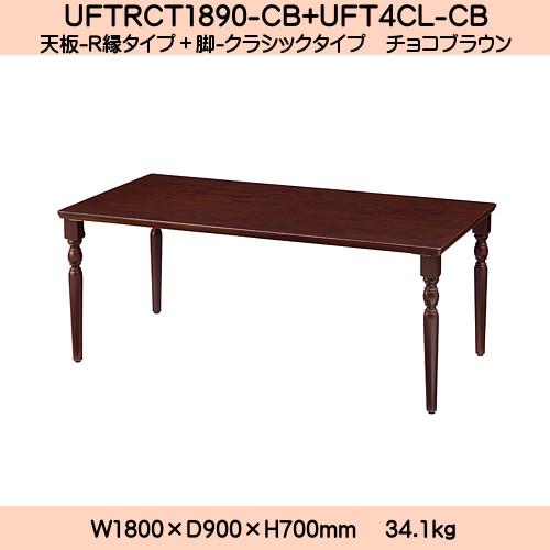 【エントリーでポイントさらに5倍】UD Table 天然木テーブル(R縁) 【TAC】 UFTRCT1890-4CL-CB 脚:クラシックタイプ