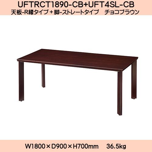 【エントリーでポイントさらに5倍】UD Table 天然木テーブル(R縁) 【TAC】 UFTRCT1890-4SL-CB 脚:ストレートタイプ