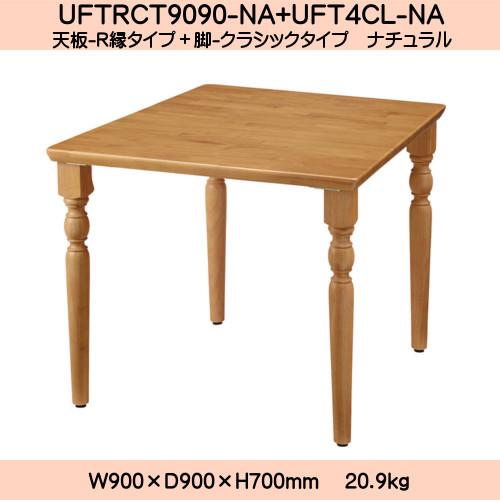 【エントリーでポイントさらに5倍】UD Table 天然木テーブル(R縁) 【TAC】 UFTRCT9090-4CL-NA 脚:クラシックタイプ