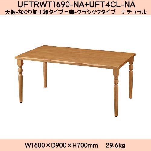 【エントリーでポイントさらに5倍】UD Table 天然木テーブル(なぐり加工縁) 【TAC】 UFTRWT1690-4CL-NA 脚:クラシックタイプ