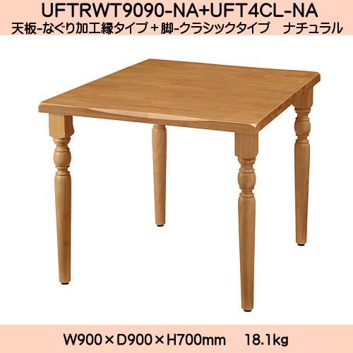 ★エントリーでポイント10倍 !★ UD Table 天然木テーブル(なぐり加工縁) 【TAC】 UFTRWT9090-4CL-NA 脚:クラシックタイプ