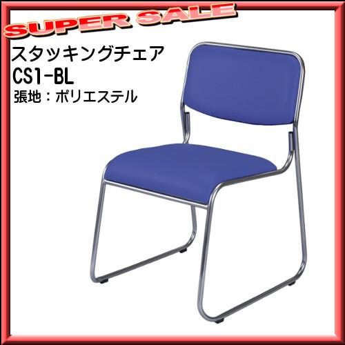 【エントリーでポイントさらに5倍】スタッキングチェア 【TAC】 CS1-BL ブルー 同色4脚入/梱包品 数量限定品