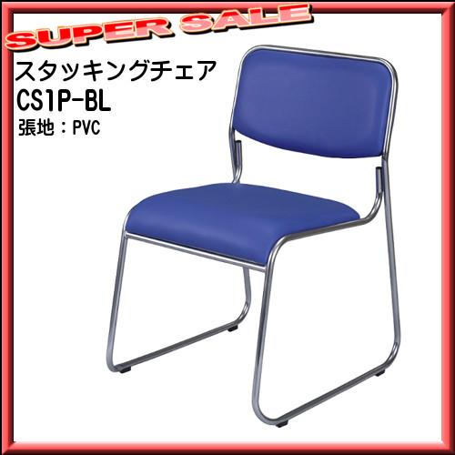 【エントリーでポイントさらに5倍】スタッキングチェア 【TAC】 CS1P-BL ブルー 同色4脚入/梱包品 数量限定品