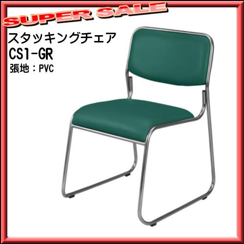 【エントリーでポイントさらに5倍】スタッキングチェア 【TAC】 CS1P-GR グリーン 同色4脚入/梱包品 数量限定品