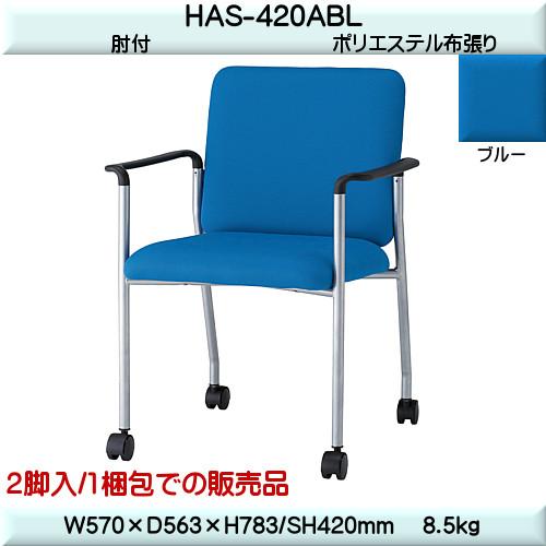 【エントリーでポイントさらに5倍】ミーティングチェア(肘付) 【TAC】 HAS-420ABLブルー W570×D563×H783/SH420 【2脚売り品】