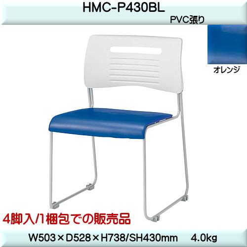 【エントリーでポイントさらに5倍】スタッキングチェア 【TAC】 HMC-P430BLブルー W503×D528×H738/SH430 【4脚売り品】