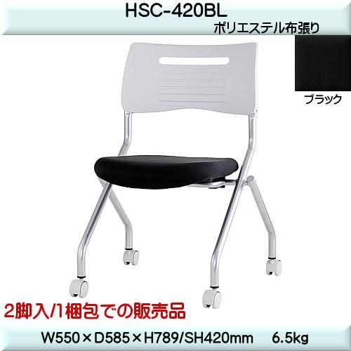 【エントリーでポイントさらに5倍】平行スタッキングチェア 【TAC】 HSC-420BKブラック W550×D585×H789/SH420 【2脚売り品】