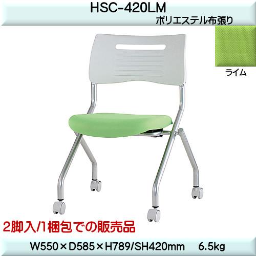 超歓迎 平行スタッキングチェア【TAC HSC-420LMライム】【2脚売り品】 HSC-420LMライム W550×D585×H789/SH420【TAC】【2脚売り品】, 水府村:2fa80f5a --- business.personalco5.dominiotemporario.com